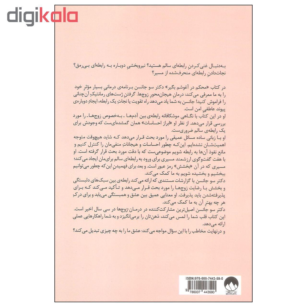کتاب محکم در آغوشم بگیر اثر دکتر سو جانسن نشر میلکان main 1 2