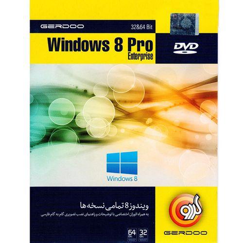 سیستم عامل Windows 8 نسخه Pro Enterprise نشر گردو