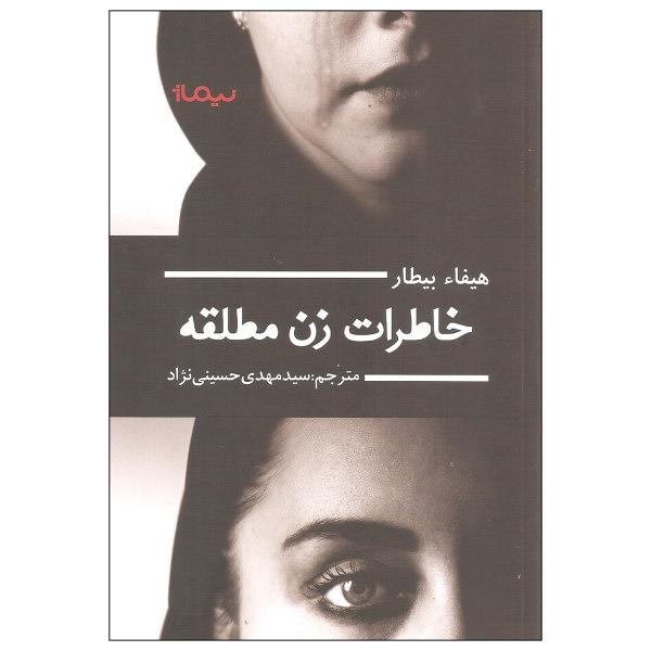 کتاب خاطرات زن مطلقه اثر هیفاء بیطار نشر نیماژ