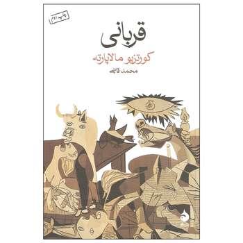 کتاب قربانی اثر کورتزیو مالاپارته نشر ماهی