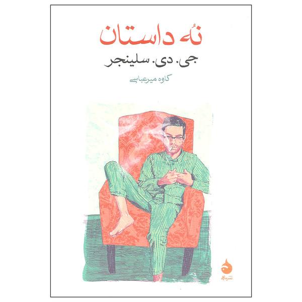 کتاب نه داستان اثر جی. دی. سلینجر نشر ماهی