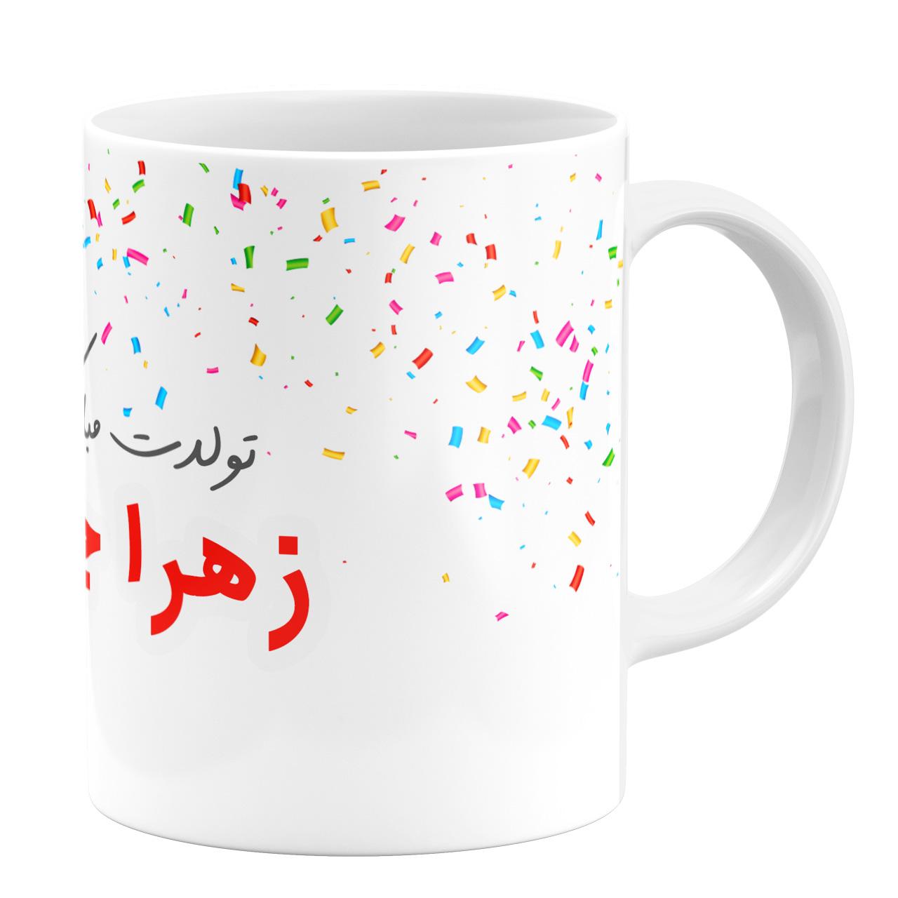 ماگ طرح تولد اسم زهرا کد 1105409192
