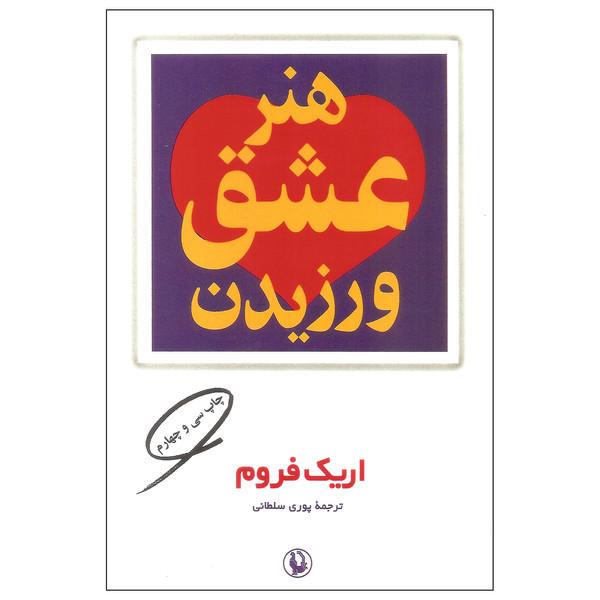 کتاب هنر عشق ورزیدن اثر اریک فروم انتشارات مروارید