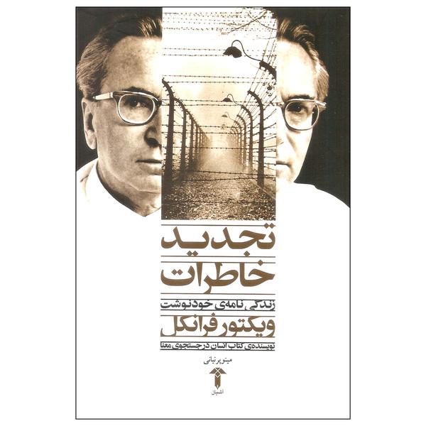 کتاب تجدید خاطرات اثر ویکتور فرانکل نشر آشیان