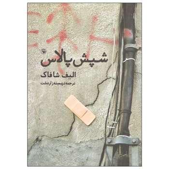 کتاب شپش پالاس اثر الیف شاکاف انتشارات مروارید