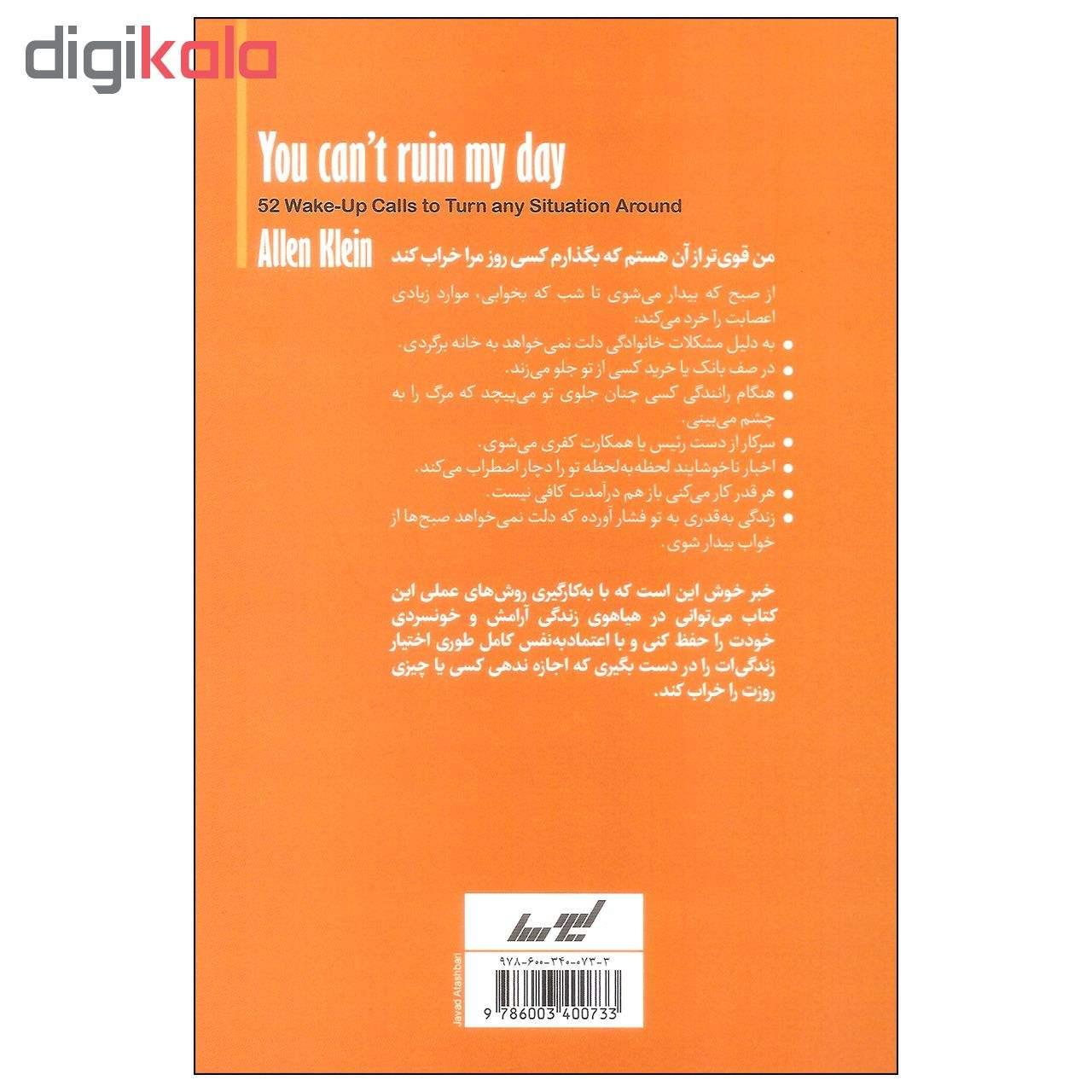 کتاب تو نمی توانی روزم را خراب کنی اثر آلن کلاین انتشارات لیوسا main 1 2