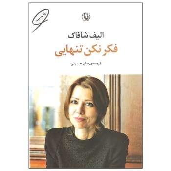 کتاب فکر نکن تنهایی اثر الیف شاکاف انتشارات مروارید