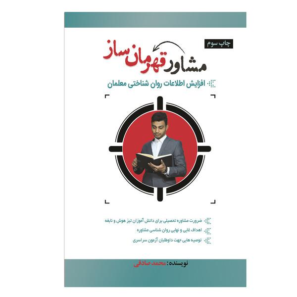 کتاب مشاور قهرمان ساز اثر محمد صادقی انتشارات آبانگان ایرانیان