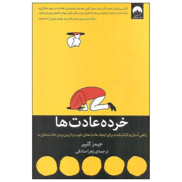 کتاب خرده عادت ها اثر جیمز کلییر نشر میلکان
