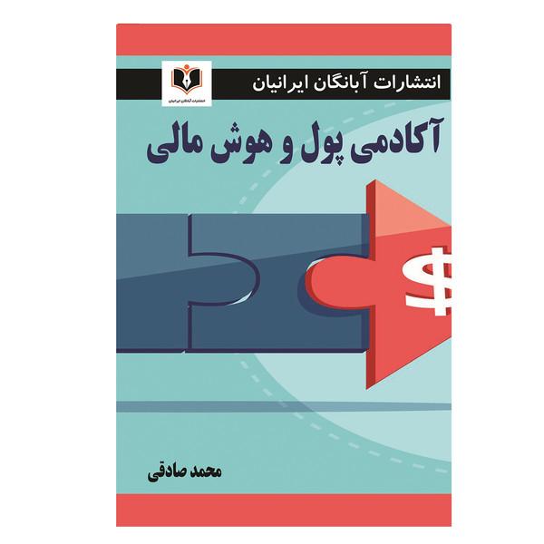 کتاب آکادمی پول و هوش مالی اثر محمد صادقی انتشارات آبانگان ایرانیان