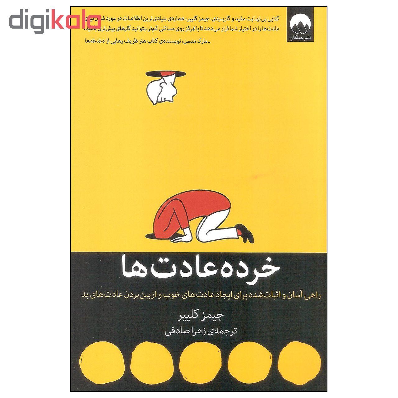کتاب خرده عادت ها اثر جیمز کلییر نشر میلکان main 1 1
