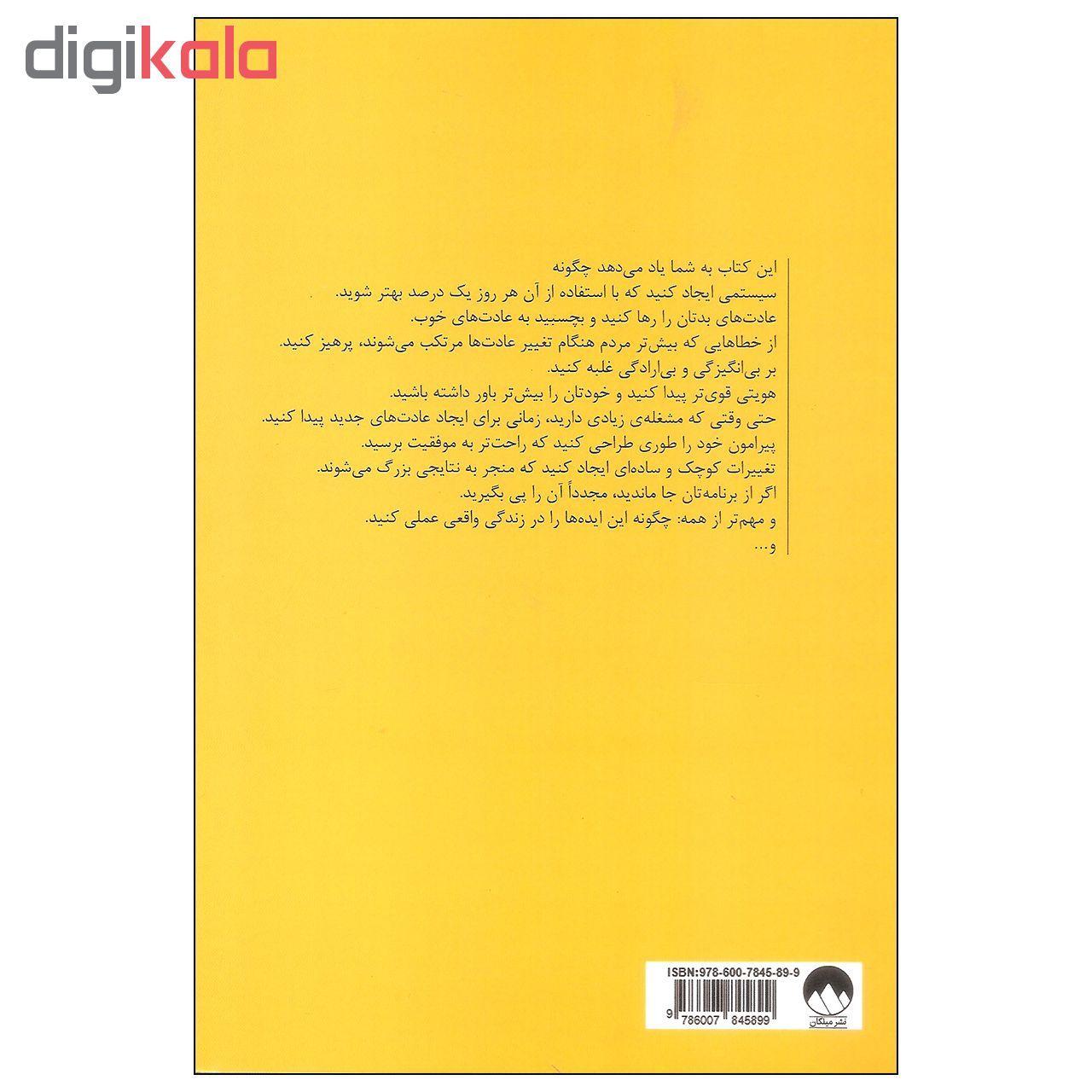 کتاب خرده عادت ها اثر جیمز کلییر نشر میلکان main 1 2