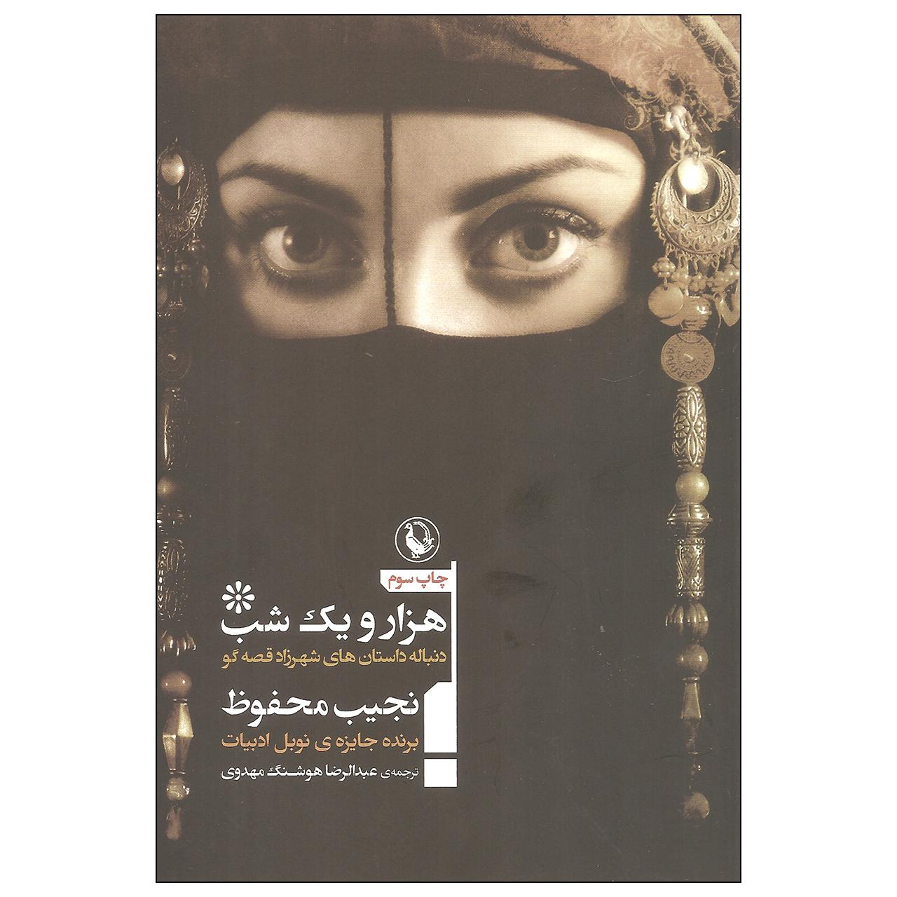 کتاب هزار و یک شب دنباله داستان های شهرزاد قصه گو اثر نجیب محفوظ انتشارات مروارید