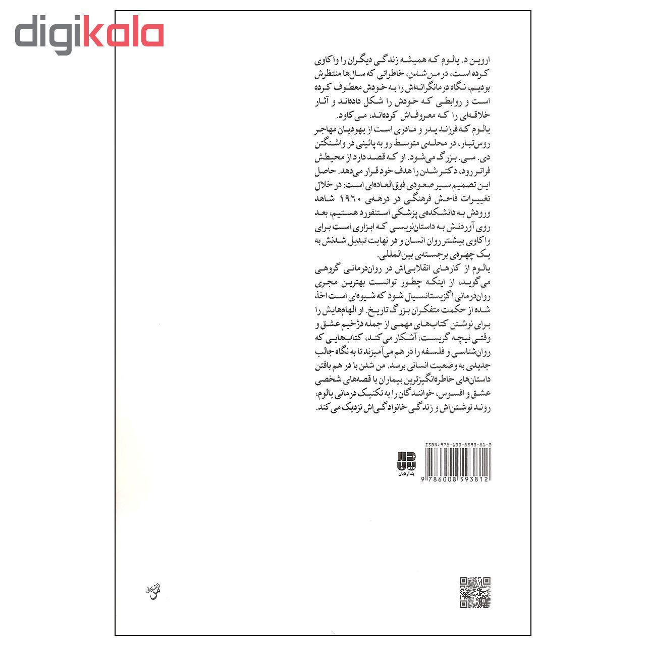 خرید                      کتاب من شدن اثر اروین د. یالوم انتشارات پندار تابان