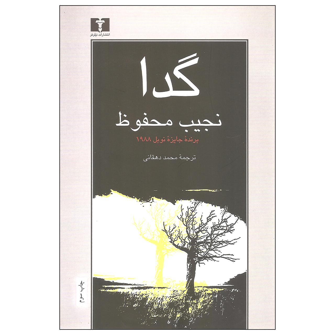 خرید                      کتاب گدا اثر نجیب محفوظ نشر نیلوفر