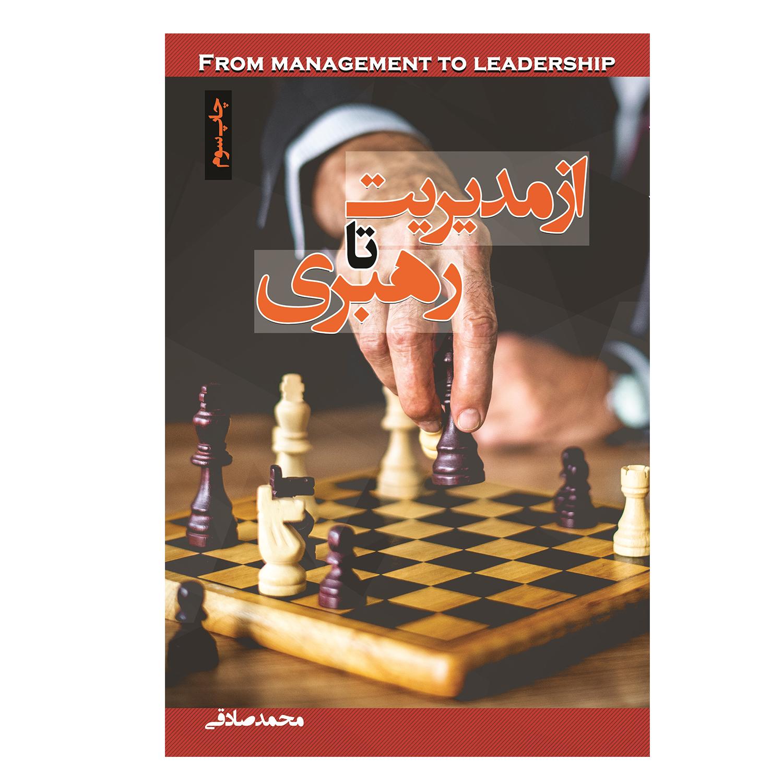 کتاب از مدیریت تا رهبری اثر محمد صادقی انتشارات آبانگان ایرانیان