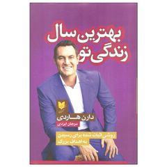 کتاب بهترین سال زندگی تو اثر دارن هاردی نشر آرایان