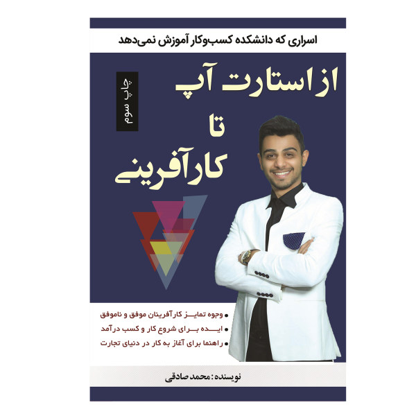 کتاب از استارت آپ تا کارآفرینی اثر محمد صادقی انتشارات آبانگان ایرانیان