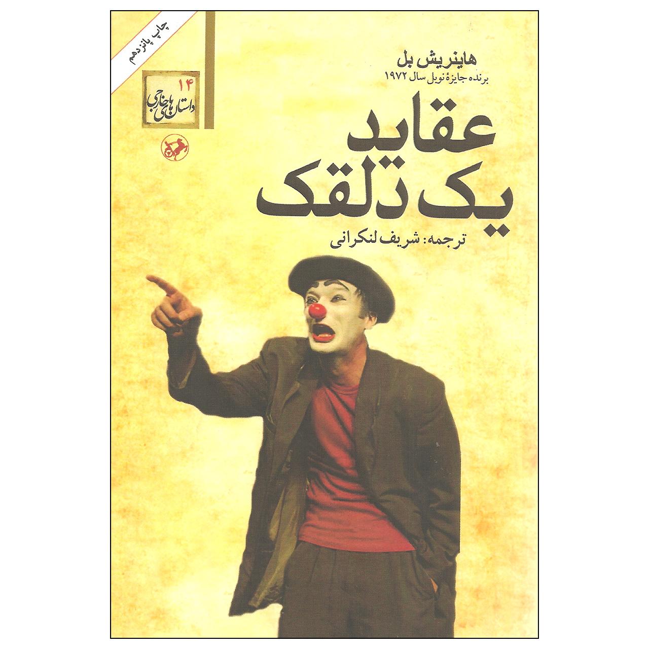 کتاب عقاید یک دلقک اثر هاینریش بل نشر امیرکبیر