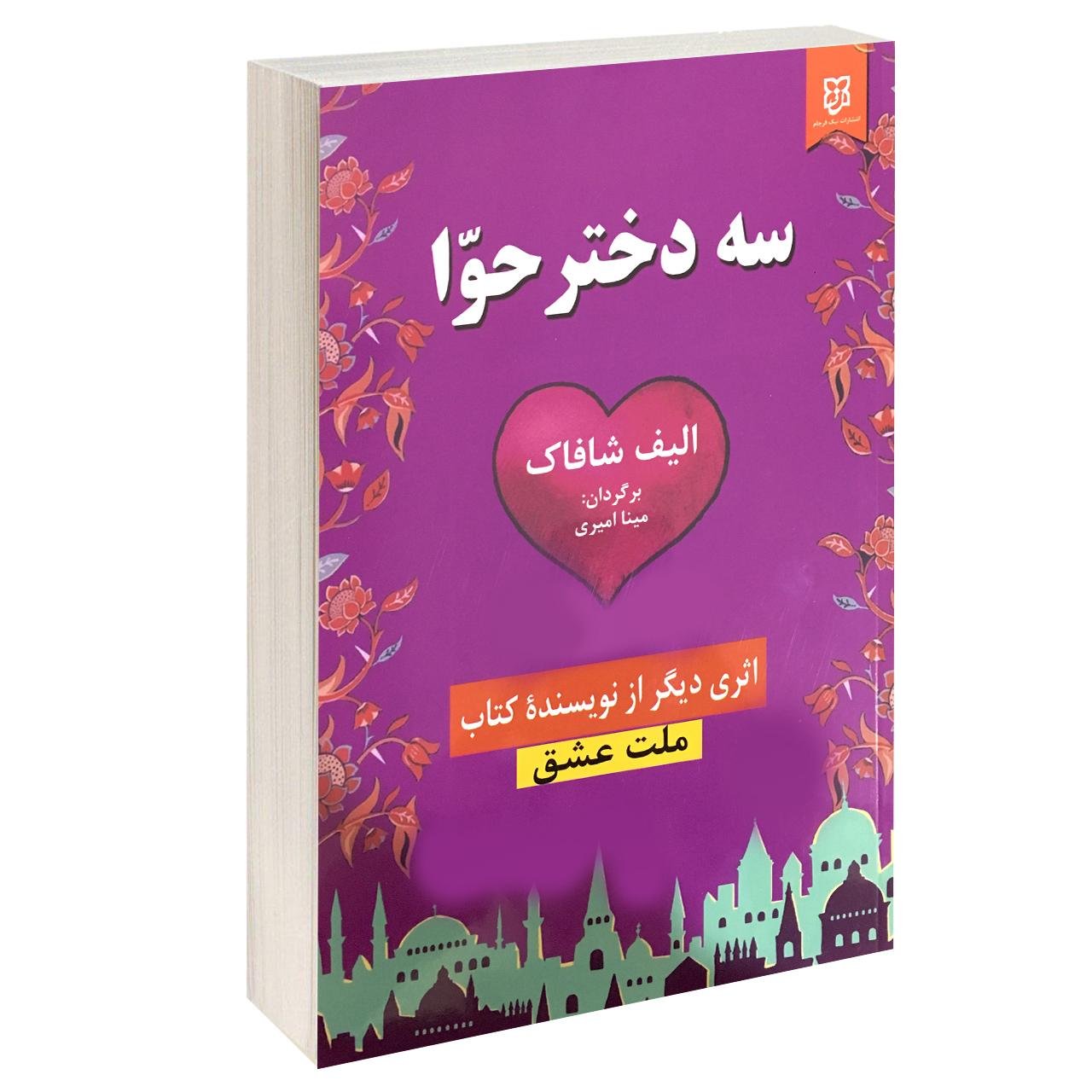 کتاب سه دختر حوا اثر الیف شافاک انتشارات نیک فرجام              پرفروش