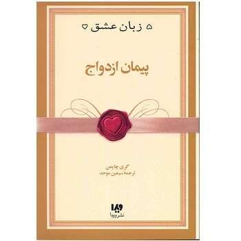 کتاب پیمان ازدواج اثر گری چاپمن