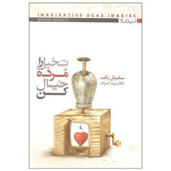 کتاب تخیل را مرده خیال کن اثر ساموئل بکت نشر نیماژ