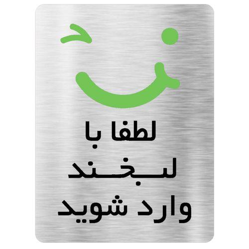 تابلو اداری دکوما طرح لبخند کد SI085