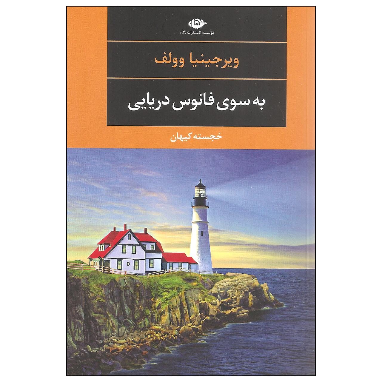 خرید                      کتاب به سوی فانوس دریایی اثر ویرجینیا وولف نشر نگاه
