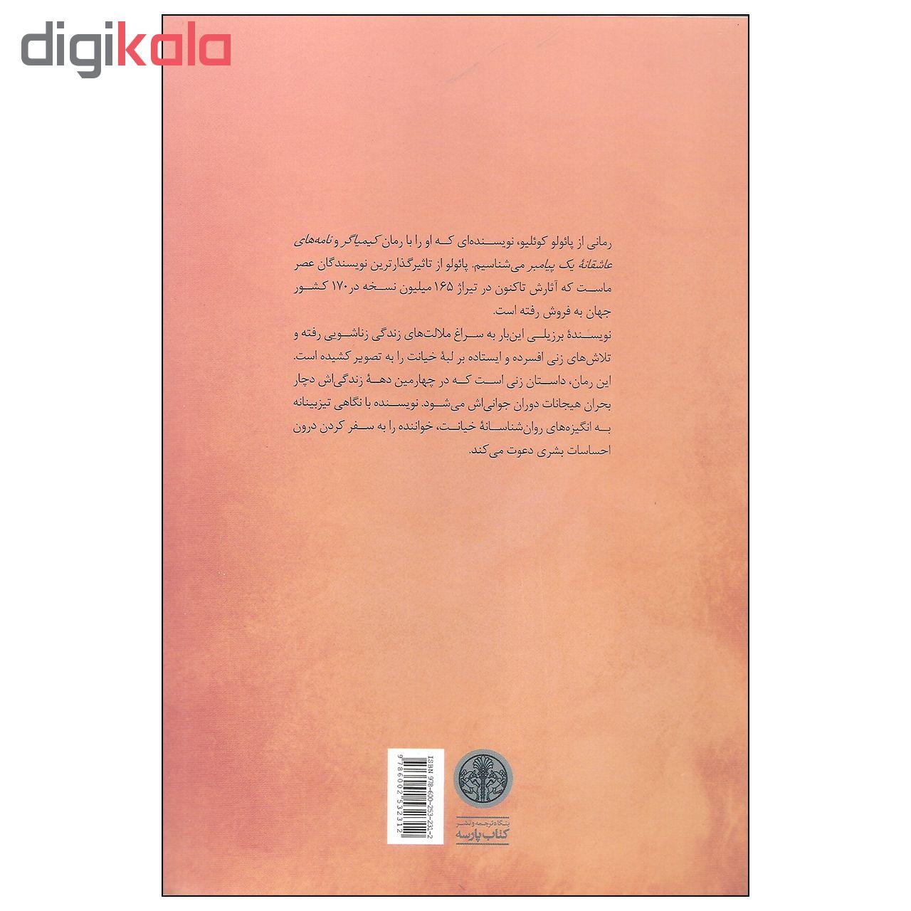 خرید                      کتاب خیانت اثر پائولو کوئلیو انتشارات کتاب پارسه