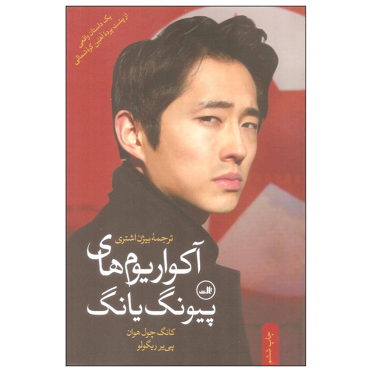 کتاب آکواریوم های پیونگ یانگ اثر کانگ چول هوان و پی یر ریگولو نشر ثالث