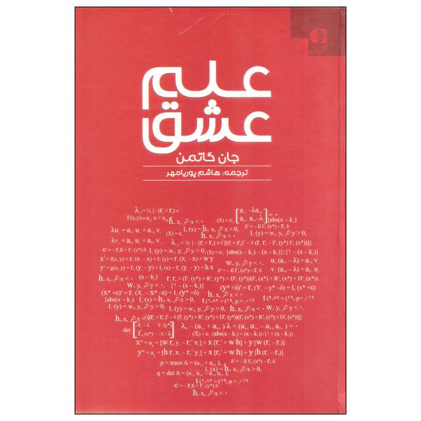 کتاب علم عشق اثر جان گاتمن انتشارات دانژه