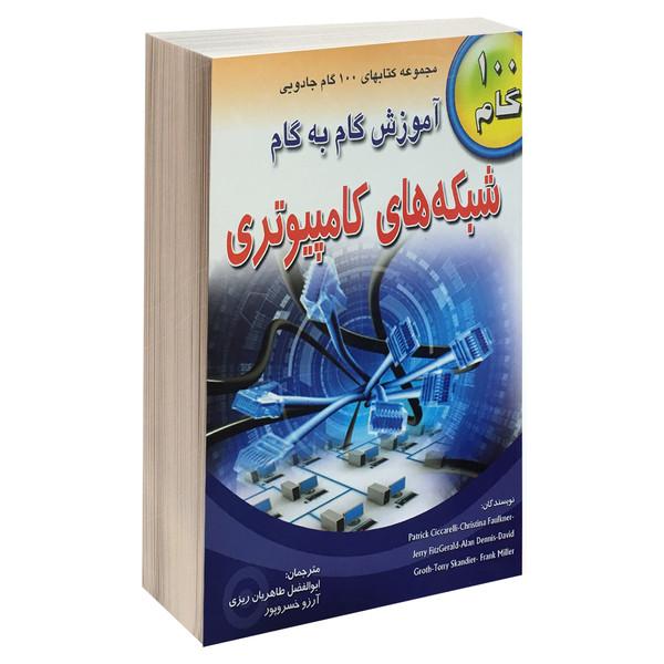 کتاب آموزش گام به گام شبکه های کامپیوتری اثر جمعی از نویسندگان انتشارات طاهریان