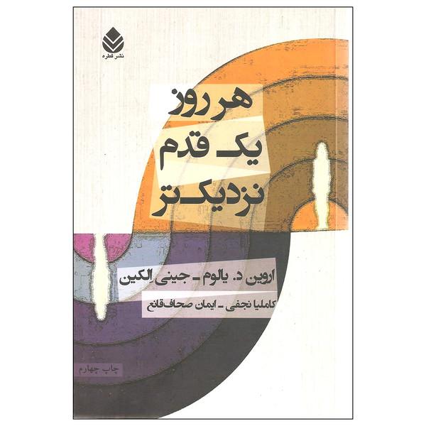کتاب هر روز یک قدم نزدیک تر اثر اروین د. یالوم و جینی الکین نشر قطره