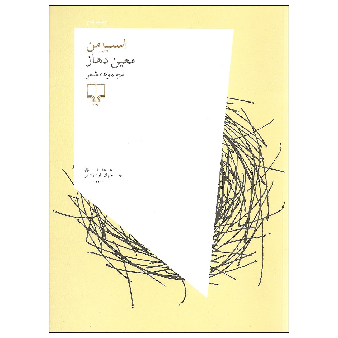 خرید                      کتاب اسب من اثر معین دهاز نشر چشمه