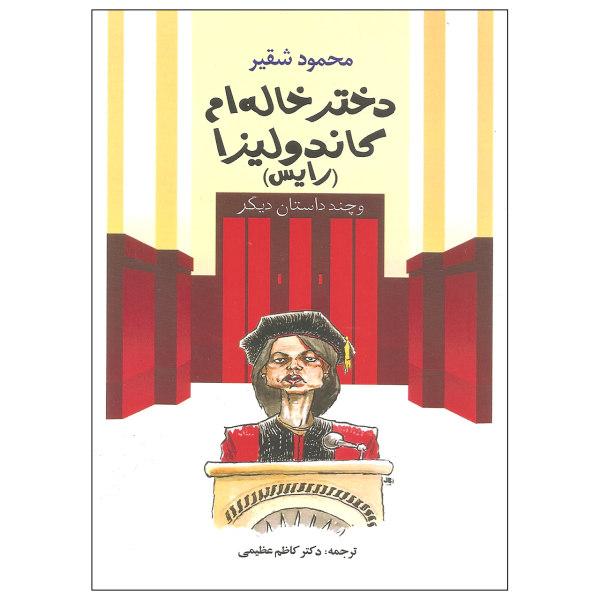 کتاب دختر خاله ام کاندولیزا و چند داستان دیگر اثر محمود شقیر نشر امیرکبیر