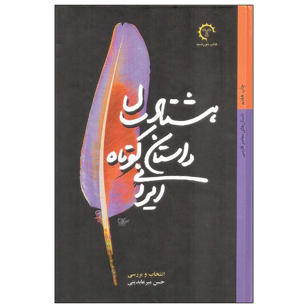 کتاب هشتاد سال داستان کوتاه ایرانی اثر حسن میرعابدینی انتشارات کتاب خورشید دوره دو جلدی