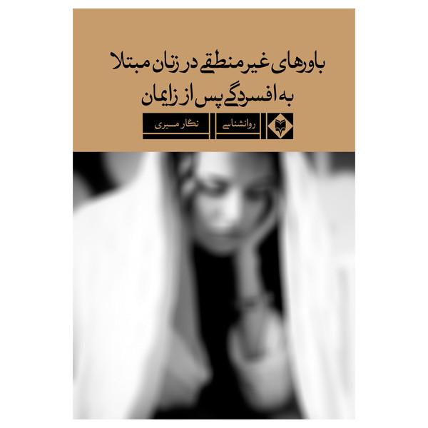 کتاب باور های غیر منطقی در زنان مبتلا به افسردگی پس از زایمان اثر نگار میری نشر متخصصان