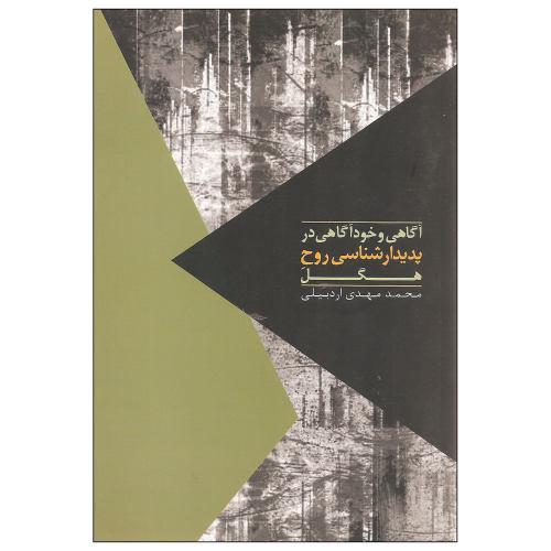 کتاب آگاهی و خودآگاهی در پدیدارشناسی روح هگل اثر محمدمهدی اردبیلی نشر روزبهان