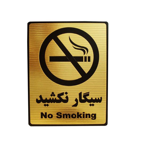تابلو نشانگر طرح سیگار نکشید مدل MHF300