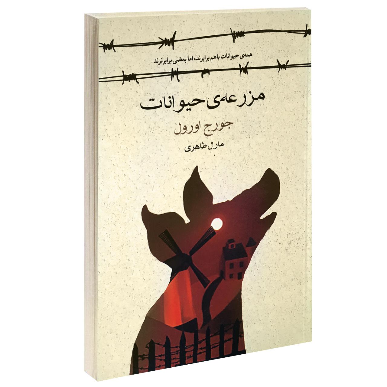 خرید                      کتاب مزرعه ی حیوانات اثر جورج اورول انتشارات آسو