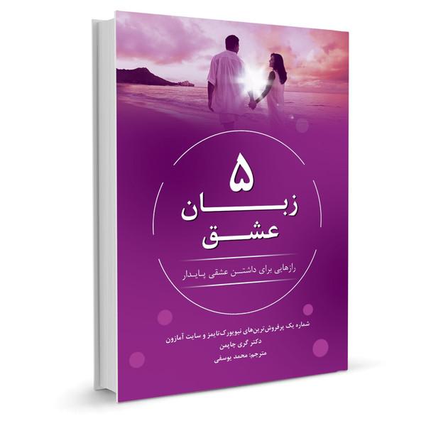 کتاب 5 زبان عشق اثر دکتر گری چاپمن نشر نوین