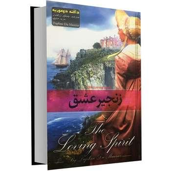 کتاب زنجیر عشق اثر دافنه دوموریه انتشارات آسمان علم