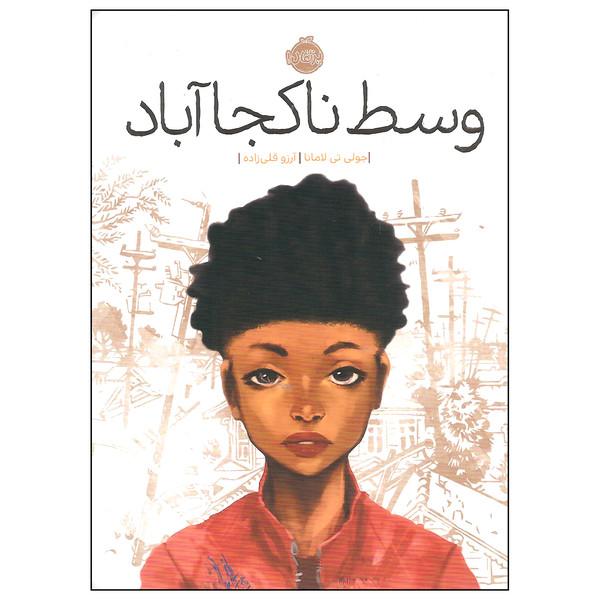 کتاب وسط ناکجا آباد اثر جولی تی لامانا انتشارات پرتقال