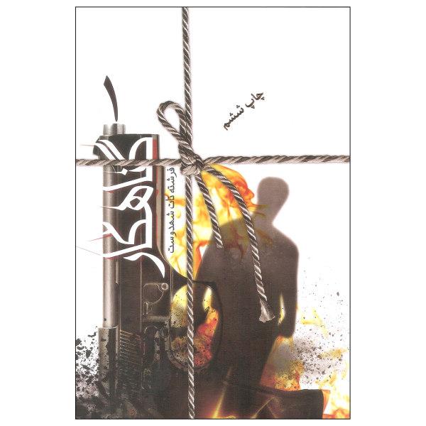 کتاب گناهکار اثر فرشته تات شهدوست انتشارات سخن دوره دو جلدی