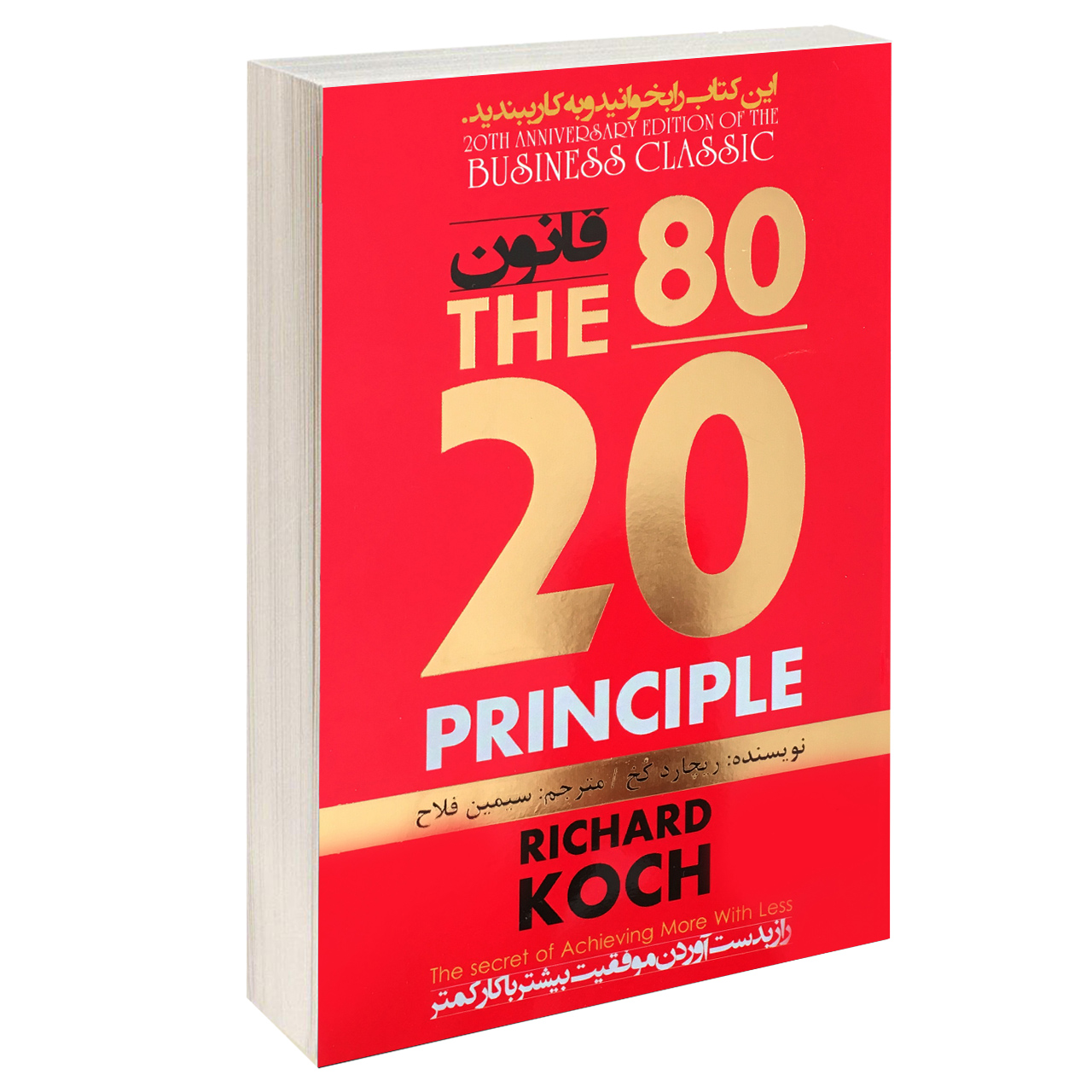 خرید                      کتاب قانون 80 20 اثر ریچارد کخ انتشارات اعتلای وطن
