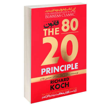 کتاب قانون 80 20 اثر ریچارد کخ انتشارات اعتلای وطن