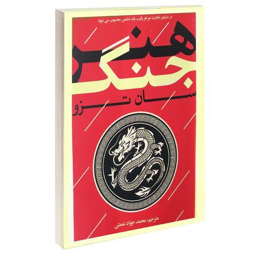 کتاب هنر جنگ اثر سان تزو انتشارات یوشیتا