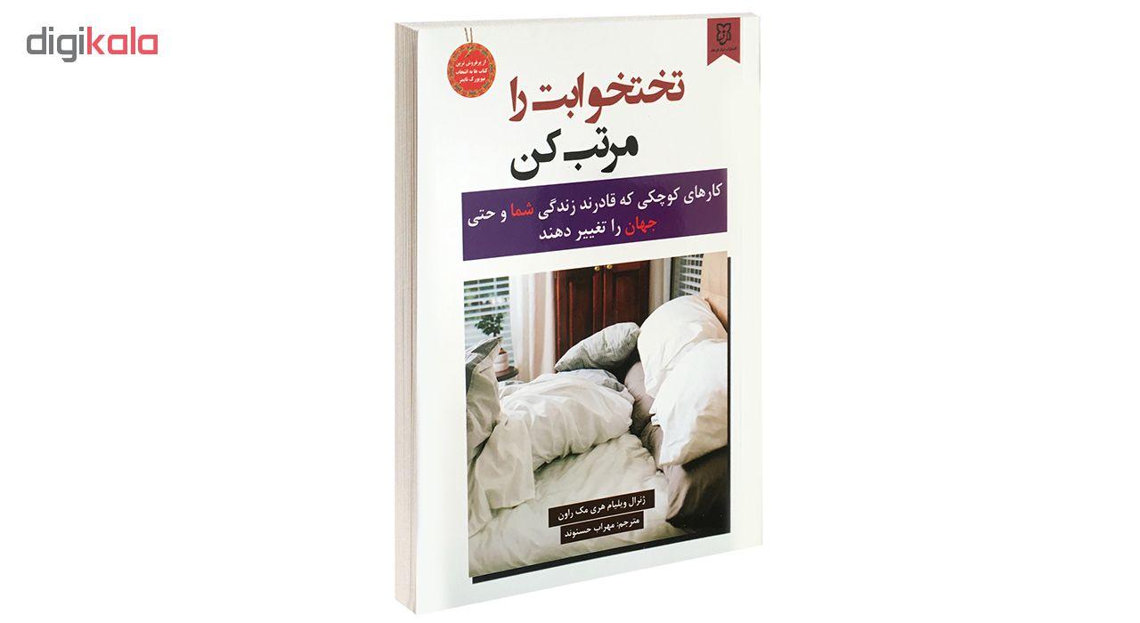 کتاب تختخوابت را مرتب کن اثر ژنرال ویلیام هری مک روان انتشارات نیک فرجام main 1 1