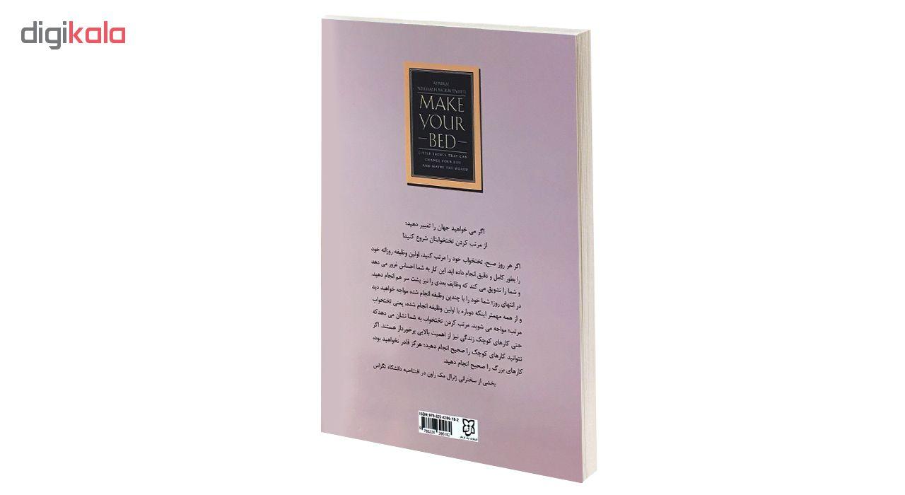 کتاب تختخوابت را مرتب کن اثر ژنرال ویلیام هری مک روان انتشارات نیک فرجام main 1 2