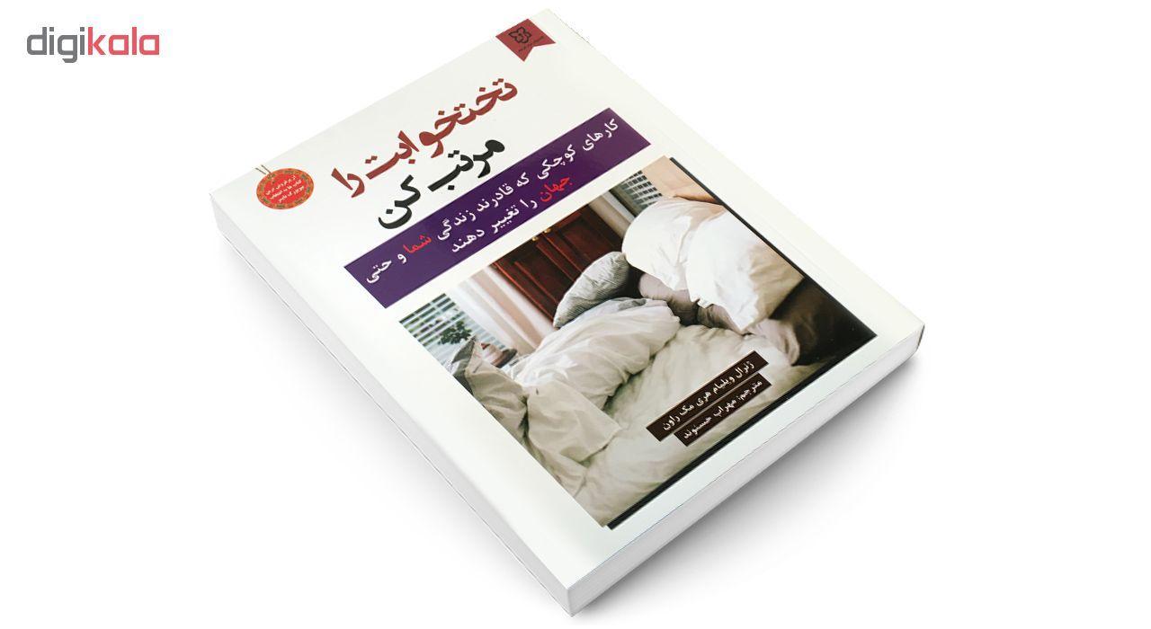 کتاب تختخوابت را مرتب کن اثر ژنرال ویلیام هری مک روان انتشارات نیک فرجام main 1 3